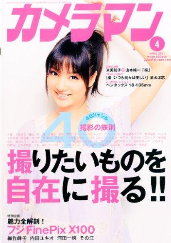 カメラマン 2011年 04月号 [雑誌]