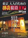 東京大人のための勝負接待 2011年版—インパクト&コンパクトで最大限の成果を上げられる店100選 (SEIBIDO MOOK)