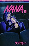 NANA―ナナ― 12 (りぼんマスコットコミックス)