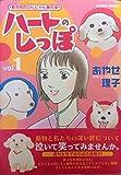 ハートのしっぽ 1―動物病院わんにゃん事件簿 (GIGAコミックス)