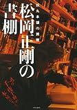 松岡正剛の書棚—松丸本舗の挑戦