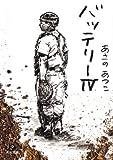 バッテリーIV (角川文庫)