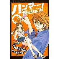 ハンマーセッション!(3) (週刊少年マガジンコミックス)