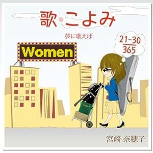 歌・こよみ365 Women~夢に歌えば~(Amazon限定予約特典付き)