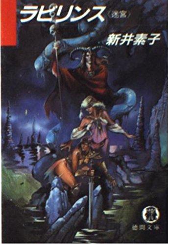 ラビリンス(迷宮) (徳間文庫)