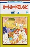 ガートルードのレシピ 第5巻 (花とゆめCOMICS)