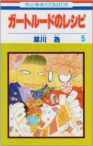 ガートルードのレシピ 第5巻 (花とゆめCOMICS)の詳細を見る