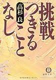 挑戦つきることなし (徳間文庫)