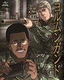 ヨルムンガンドPERFECT ORDER 4 (通常版) [Blu-ray]