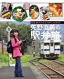 矢野直美の駅弁旅 (小学館SJ・MOOK)