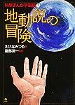 地動説の冒険―科学まんが宇宙論〈1〉 (科学まんが宇宙論 1)
