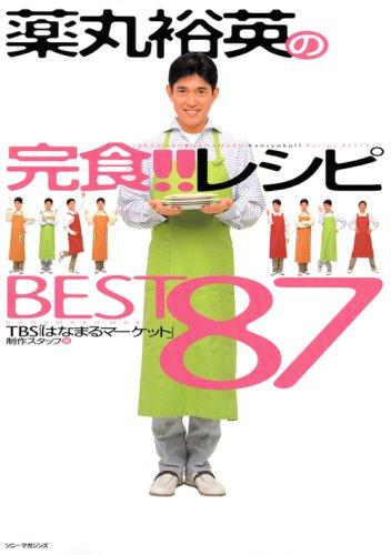 薬丸裕英の完食!!レシピbest 87