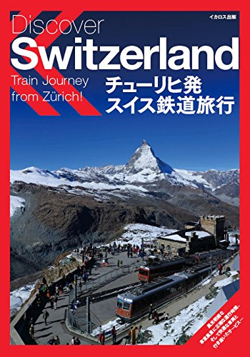 チューリヒ発 スイス鉄道旅行