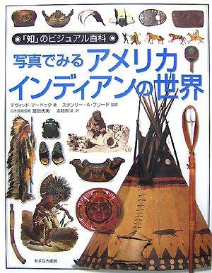 写真でみるアメリカ・インディアンの世界 (「知」のビジュアル百科)