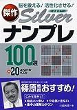 傑作Silverナンプレ100選+20スペシャルパズル―脳を鍛える!活性化させる!