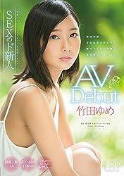 竹田ゆめ AV Debut [DVD]