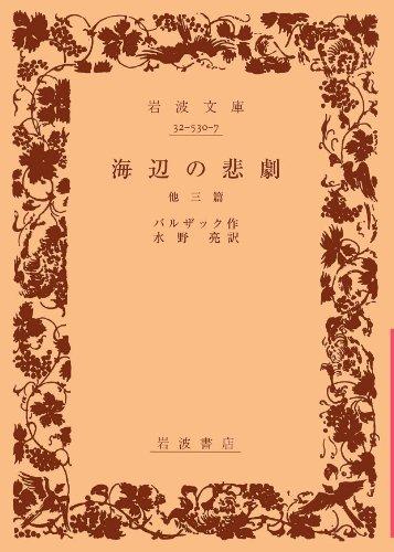 海邊の悲劇―他三篇 (岩波文庫 赤 530-7)の詳細を見る