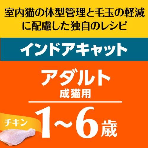 サイエンスダイエット インドアキャット アダルト チキン 成猫用 2.8kg [キャットフード]