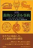 図説 動物シンボル事典