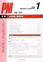 Progress in Medicine Vol.36No.1 特集:夜間頻尿と睡眠障害