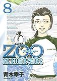 ZOOKEEPER(8) (イブニングコミックス)
