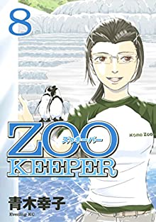 Zoo Keeper 01-08