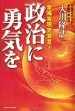 政治に勇気を―幸福実現党宣言3 (OR books)