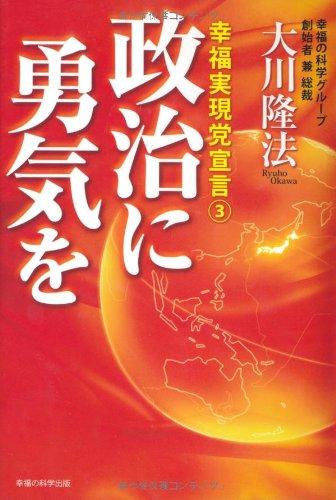 政治に勇気を—幸福実現党宣言3 (OR books)