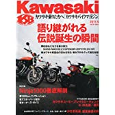 Kawasaki (カワサキ) バイクマガジン 2011年 09月号 [雑誌]