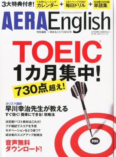 AERA English (アエライングリッシュ) TOEIC (トーイック) 一ヶ月集中!730点越え! 2012年 11/15号 [雑誌]の詳細を見る