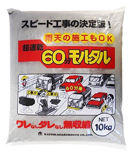 家庭化学 超速乾60分モルタル グレー 10kg