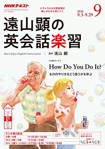 NHKラジオ 遠山顕の英会話楽習 2018年 9月号 [雑誌] (NHKテキスト)