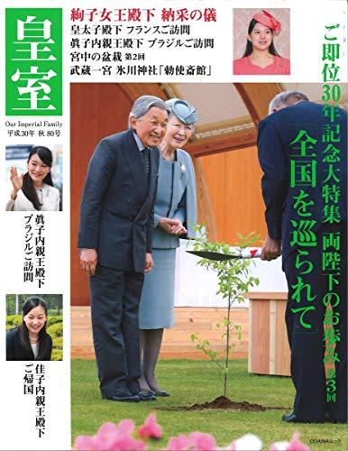 皇室 Our Imperial Family 第80号 平成30年秋号 (お台場ムック) (ODAIBA MOOK)