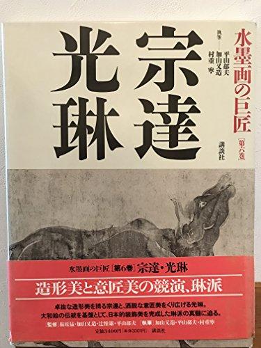 水墨画の巨匠 (第6巻) 宗達・光琳
