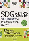 """SDGs経営-""""社会課題解決"""