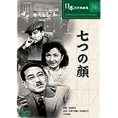 七つの顔 COS-036 [DVD]