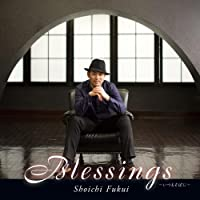 Blessings ~いつもそばに