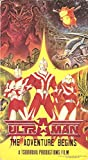 Ultraman [VHS] [Import]