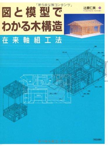 図と模型でわかる木構造—在来軸組工法