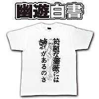 蔵馬 Tシャツ Lサイズ 薔薇 幽遊白書 (ORYH)