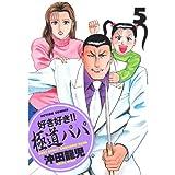 好き好き!! 極道パパ : 5 (アクションコミックス)