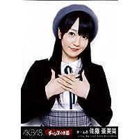 AKB48 公式生写真 チャンスの順番 劇場盤 ラブ・ジャンプ Ver. 【佐藤亜美菜】