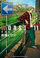 新装版 WORST 第11巻