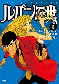 ルパン三世Y 新 第01-02巻 [Lupin Sansei Y Shin vol 01-02]