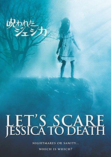 呪われたジェシカ [DVD]