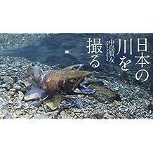 日本の川を撮る (Sphere Digital Books)
