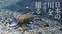 [中島賢友]の日本の川を撮る (Sphere Digital Books)