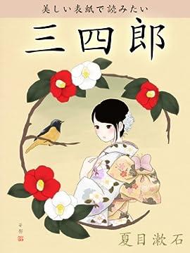 美しい表紙で読みたい 三四郎の書影