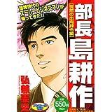 部長島耕作 突然の出向辞令編 アンコール刊行 (講談社プラチナコミックス)