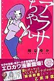 アラサーちゃん (ダ・ヴィンチブックス) 画像